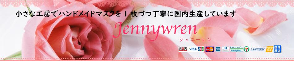 ジェニーレン:ハーバリウムボールペンやハンドメイドアクセサリーのキット&パーツのお店