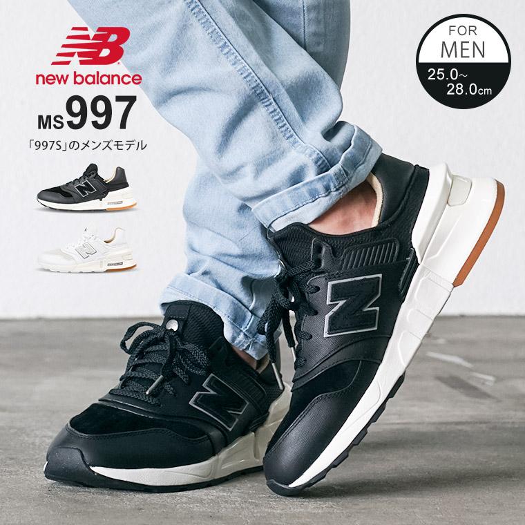 ms997 new balance