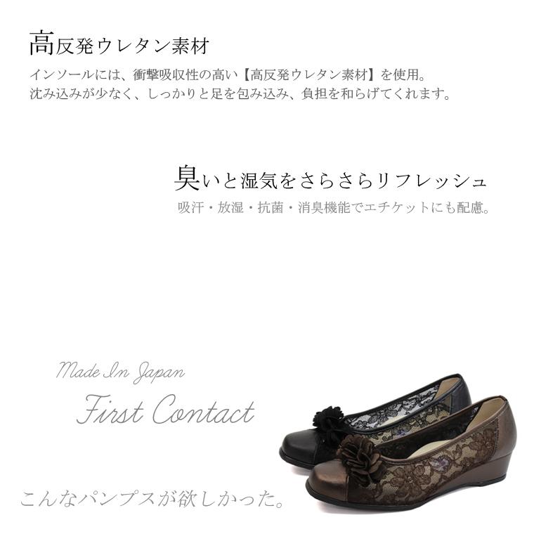 黒 ウエッジソール 4.5cmヒール 美脚 109-39221 痛くない コンフォートシューズ チュール ウェッジ コサージュ 【送料無料】 カジュアル パンプス 歩きやすい メッシュ 靴 FIRST CONTACT ミセス レース ローヒール 日本製 レディース