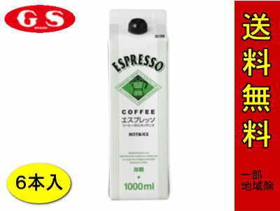 GS食物浓缩咖啡冰镇咖啡(加糖)1000ML 6条装:
