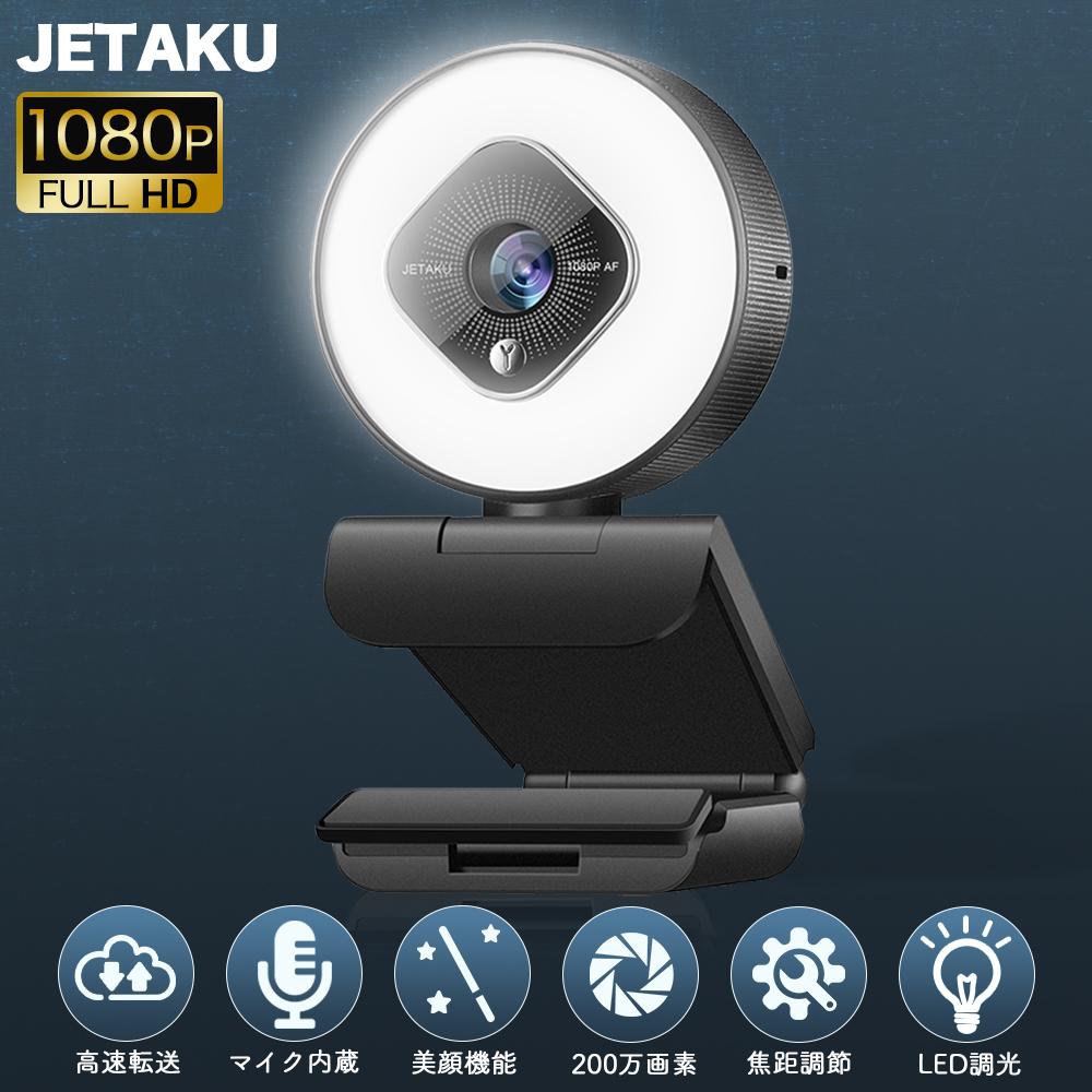 JETAKU 背景置き換え USB給電 即挿即用式 Windows7/8/10 Mac OS X/Youtube/Skype/zoom/facetime/Xbox  webカメラ ウェブカメラ 2021新版 LEDライト調光 PCカメラ フルHD1080p 200万画素 ズーム 78°広角 美顔機能 高画質 ステレオマイク内蔵 折り畳み式 プラグアンドプレイ 三脚取付可能 ウェブ会議/動画配信/ビデオ通話/在宅勤務 送料無料
