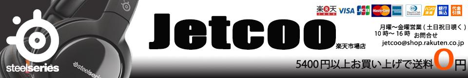 Jetcoo 楽天市場店:電子機器を取り扱っております