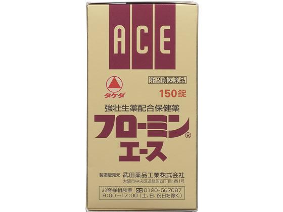 【第(2)類医薬品】薬)武田薬品/フローミンエース 150錠