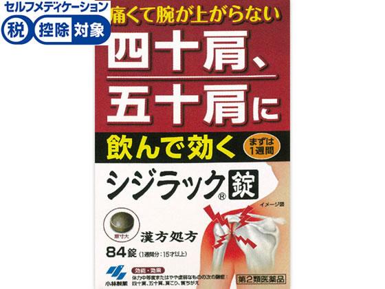 税込1万円以上で送料無料 第2類医薬品 薬 シジラック 小林製薬 84錠 定価 直営店