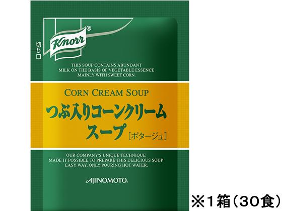 税込1万円以上で送料無料 味の素 業務用 クノール 国際ブランド 30食 ランチ用スープ 日本最大級の品揃え つぶ入りコーンクリーム