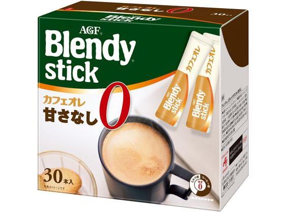 税込1万円以上で送料無料 AGF ブレンディスティック 甘さなし 30本 カフェオレ 往復送料無料 送料無料お手入れ要らず