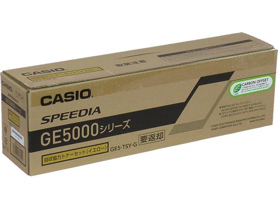 カシオ/回収協力トナー イエロー/GE5-TSY-G