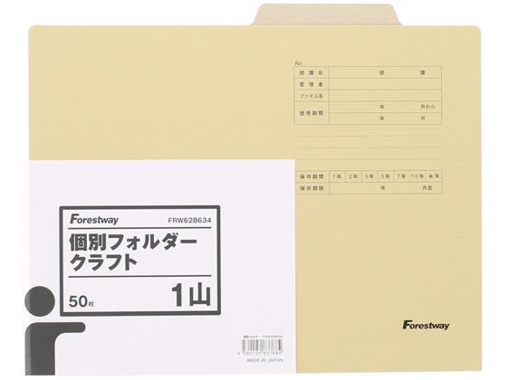 【税込1万円以上で送料無料】 Forestway/個別フォルダー A4 クラフトタイプ 50枚/FRW628634