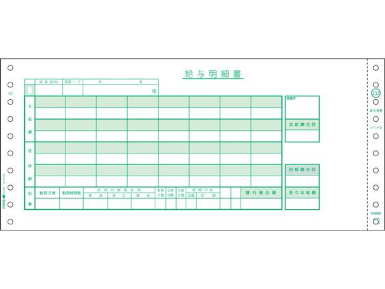 ヒサゴ/ドットプリンタ用 給与封筒 500セット/BP1201