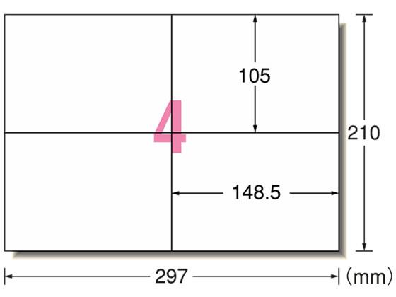 エーワン/PPC(コピー)ラベル A4 4面 宛名表示用 500枚/28766