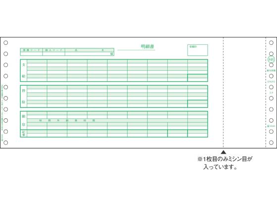 ヒサゴ/給与封筒 1000セット/SB846