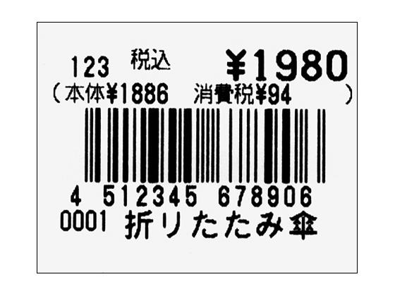 サトー/バーコードプリンタ専用ラベル[800枚巻×50個]/175999011
