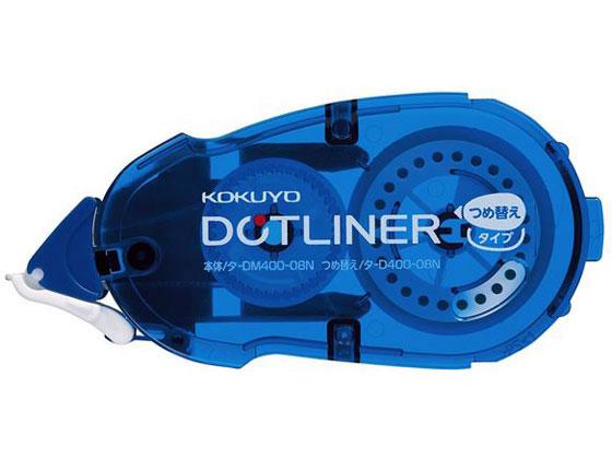 税込1万円以上で送料無料 選択 コクヨ メーカー公式 ドットライナー タ-D400-08N しっかり貼るタイプ 詰替テープ