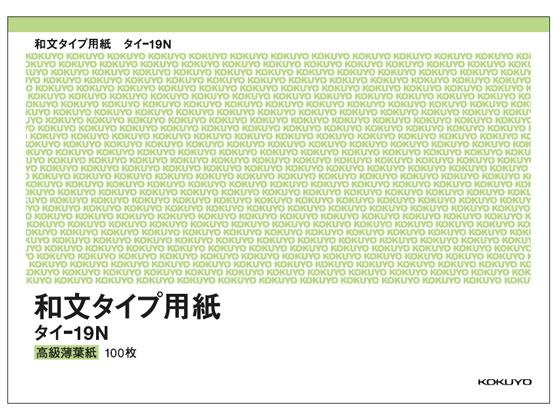 税込1万円以上で送料無料 在庫一掃売り切りセール コクヨ 和文タイプ用紙 100枚 B4 タイ-19N 35%OFF