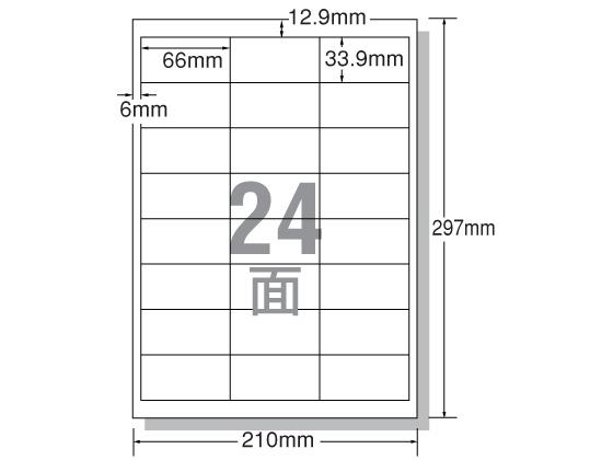 エーワン/レーザー用ラベル A4 24面 四辺余白 500枚/28649