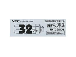 NEC/コンパクト形蛍光ランプ32W電球10本/FHT32EX-Lキキ