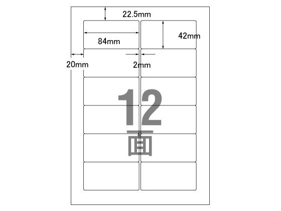 エーワン/PC&ワープロラベル汎用ミリ改行 A4 12面 500枚/28729