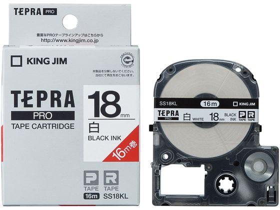 お買い得品 税込1万円以上で送料無料 キングジム PRO用テープ ロング SS18KL 黒文字 白 18mm 『4年保証』