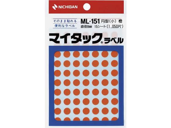 税込1万円以上で送料無料 ニチバン マイタックラベル円型橙 直径8mm70片×15シート 定価 在庫限り ML-15113