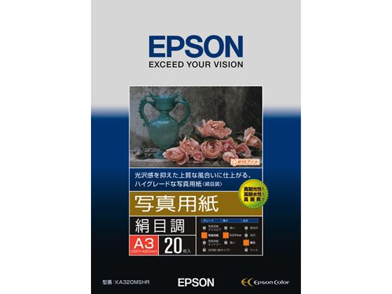 税込1万円以上で送料無料 エプソン 送料無料でお届けします 写真用紙 絹目調 20枚 A3 KA320MSHR 直営店