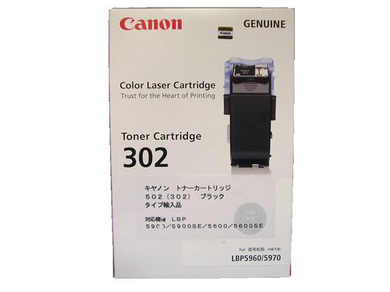 輸入/トナーカートリッジ502BK/ブラック