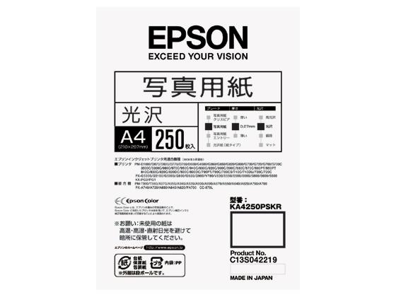 エプソン/写真用紙 光沢 A4 250枚/KA4250PSKR