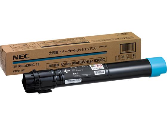 NEC/PR-L9300C-18/大容量シアン