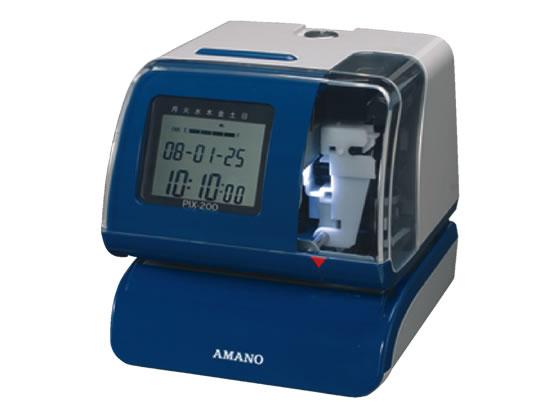アマノ/電子タイムスタンプ/PIX-200