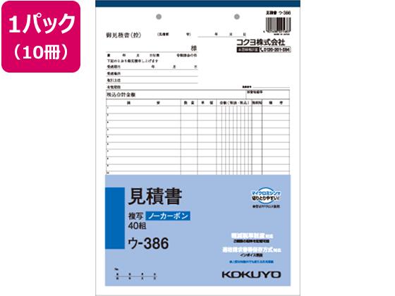 【税込1万円以上で送料無料】 コクヨ/見積書 10冊/ウ-386