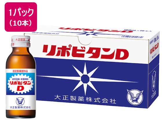 税込1万円以上で送料無料 大正製薬 リポビタンD 新色追加 お見舞い 100ml 10本