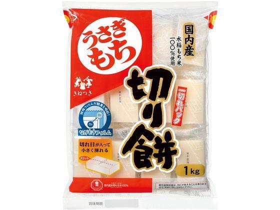 税込1万円以上で送料無料 正規取扱店 うさぎもち うさぎ切り餅一切れパック 1kg 今だけ限定15%OFFクーポン発行中