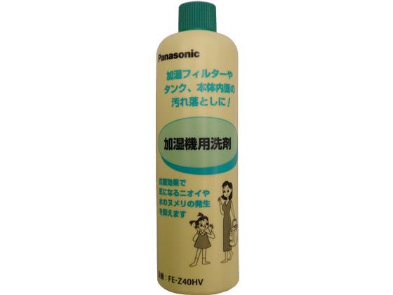 【税込1万円以上で送料無料】 パナソニック/加湿器用洗剤 400ml/FE-Z40HV