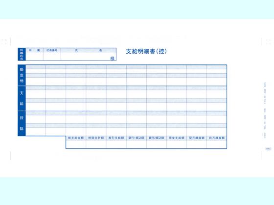OBC/袋とじ支給明細書6002 300枚/6002