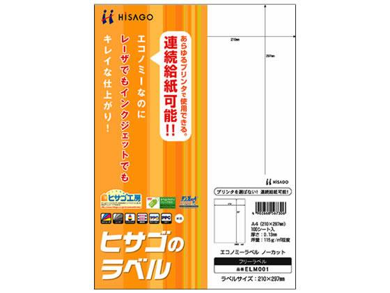 祝日 税込1万円以上で送料無料 ヒサゴ エコノミーラベル A4 ノーカット 100枚 ELM001 バーゲンセール