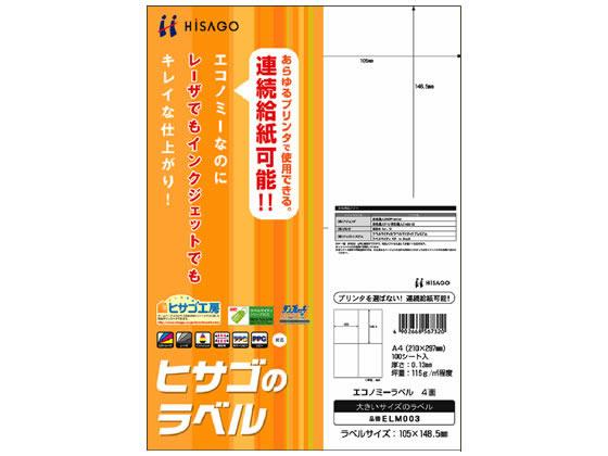 税込1万円以上で送料無料 ヒサゴ エコノミーラベル A4 与え 100枚 超人気 4面 ELM003