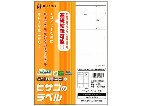 税込1万円以上で送料無料 ヒサゴ SEAL限定商品 エコノミーラベル A4 通販 激安 100枚 8面 ELM005