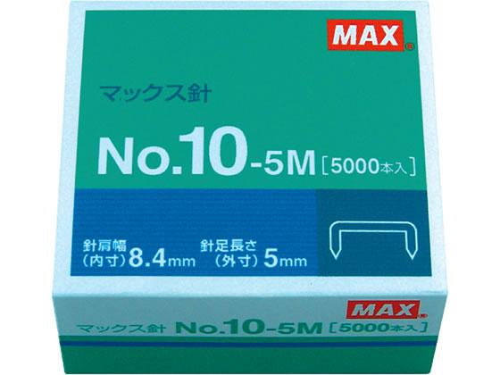 税込1万円以上で送料無料 マックス ホッチキスの針 No.10-5M 日本未発売 10号 期間限定で特別価格 5000本