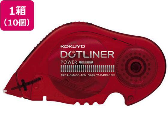 税込1万円以上で送料無料 コクヨ ドットライナーパワー 10%OFF セール特価 詰替用テープ 10個