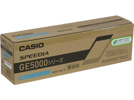 カシオ/回収協力トナー シアン/GE5-TSC-G