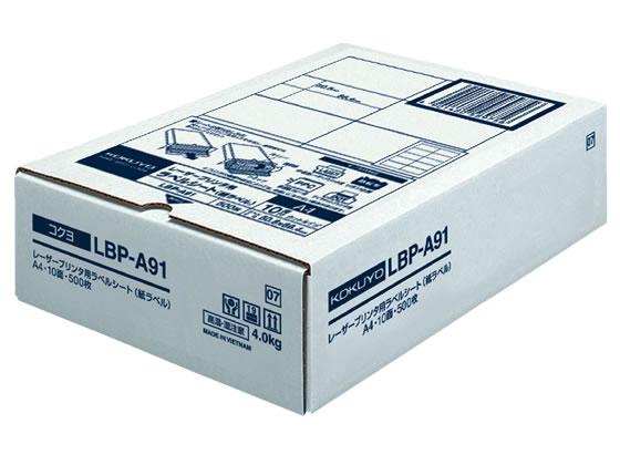 コクヨ/モノクロレーザープリンタ紙ラベル A4 10面500枚/LBP-A91