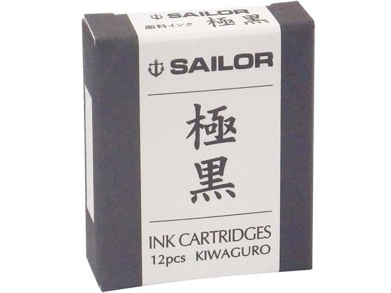 税込1万円以上で送料無料 セーラー SALE 万年筆用カートリッジインク 極黒 価格 12本入 13-0604-120