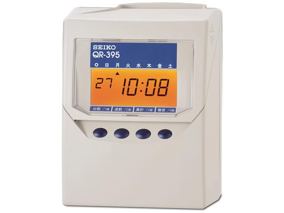 セイコー/時間集計タイムレコーダー/QR395