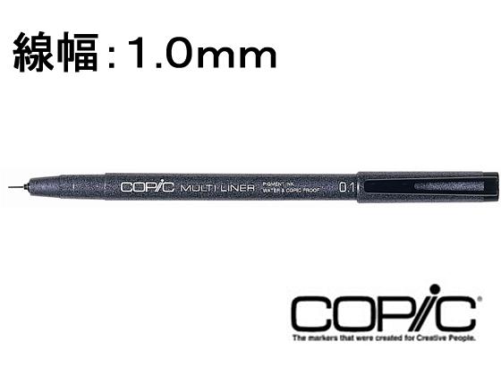税込1万円以上で送料無料 Too コピックマルチライナーブラック 正規激安 超激安特価 1.0mm