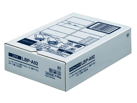 コクヨ/モノクロレーザープリンタ紙ラベル A4 12面 500枚/LBP-A92N