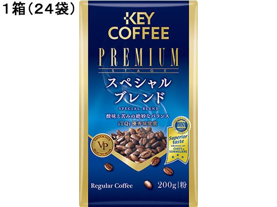 キーコーヒー/VPプレミアムステージ スペシャルブレンド200g粉×24袋入