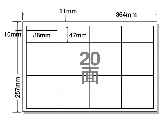 NANA/ラベルシール ナナコピー B4 20面 四辺余白 500枚/ED20S