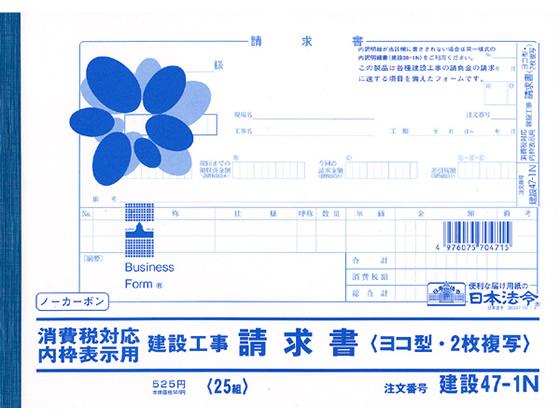 税込1万円以上で送料無料 日本法令 オンラインショップ 消費税対応請求書 建設47-1N ご予約品 25組 B5