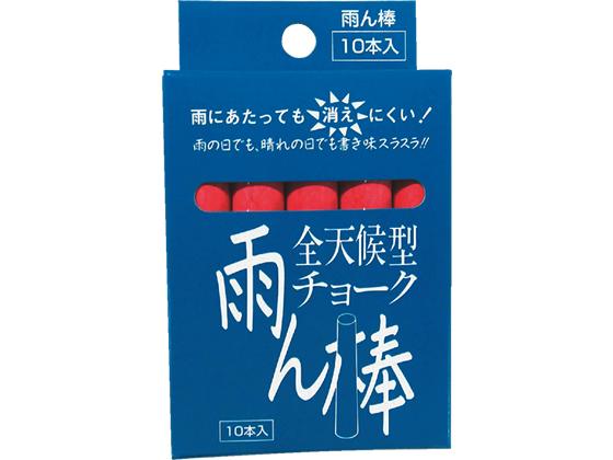 人気の定番 税込1万円以上で送料無料 馬印 無料サンプルOK 全天候型チョーク 雨ん棒 10本入 赤 C803