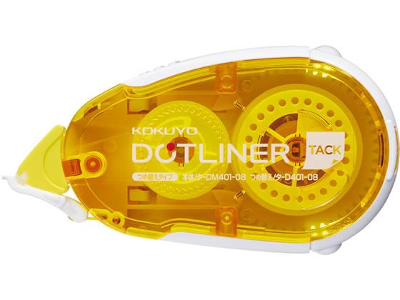 激安特価品 税込1万円以上で送料無料 コクヨ ドットライナー 貼ってはがせるタイプ 感謝価格 本体 タ-DM401-08