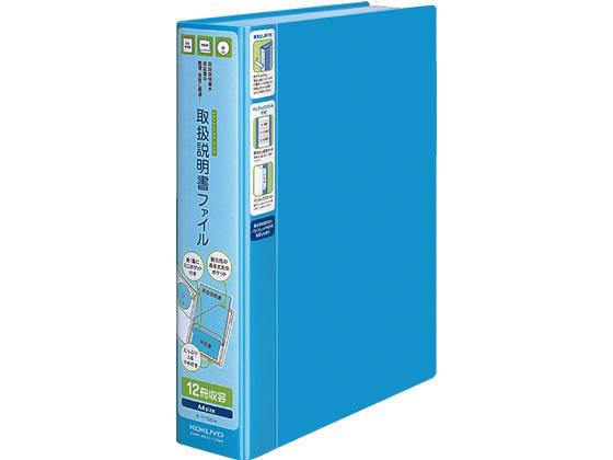 【税込1万円以上で送料無料】 コクヨ/取扱説明書ファイル〈かたづけファイル〉A4 12冊収納 青
